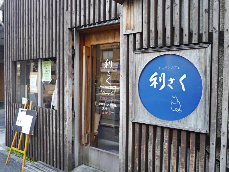 「飯糰Cafe利saku」的店家外觀