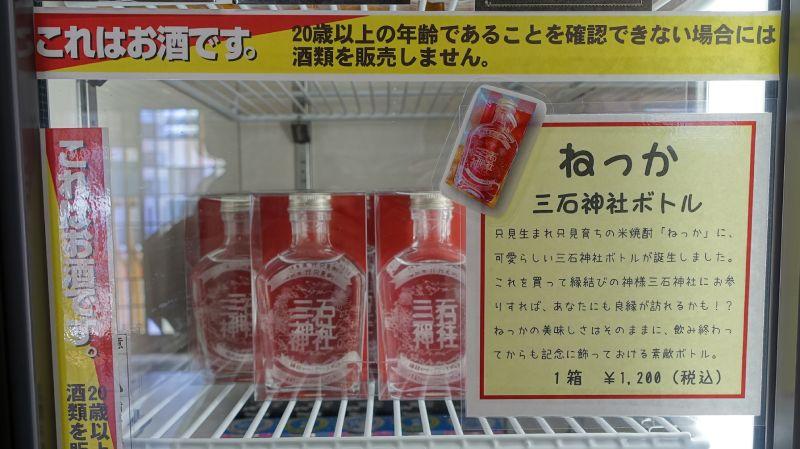 三石神社設計瓶身的米酒