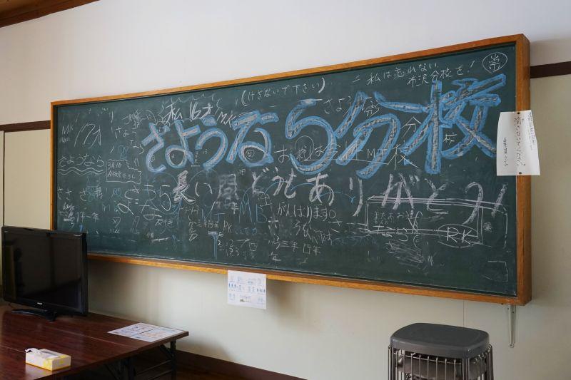 「森林的分校FUZAWA」教室內的黑板