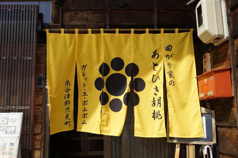 古民家餐廳「ガレット・エ・ポムポム」(Galettes-Et-Pommepomme)正門