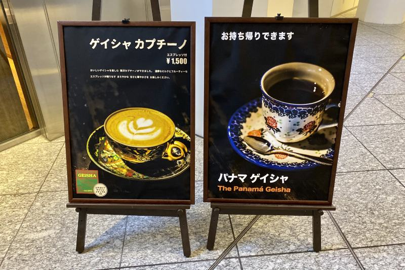 SAZA COFFEE的招牌
