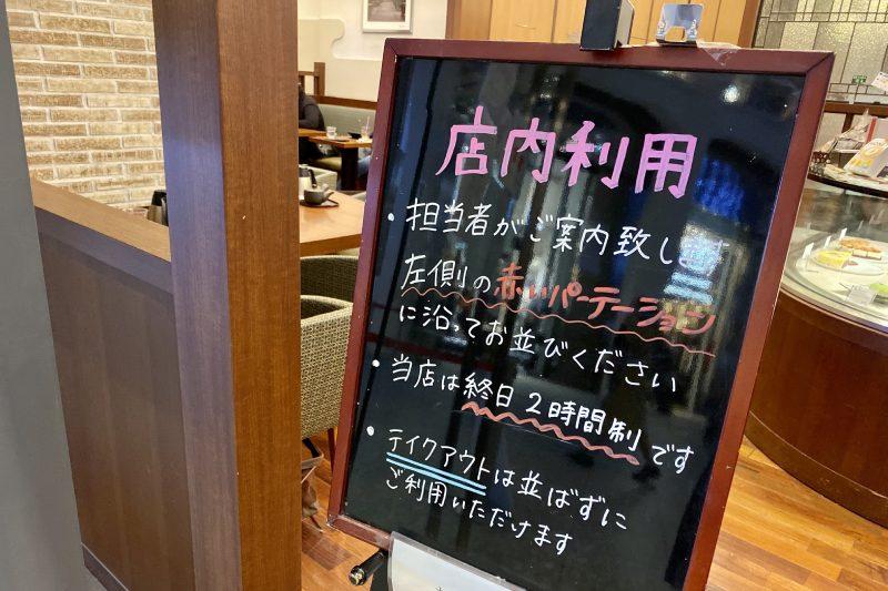 丸之內CAFE會的告示牌