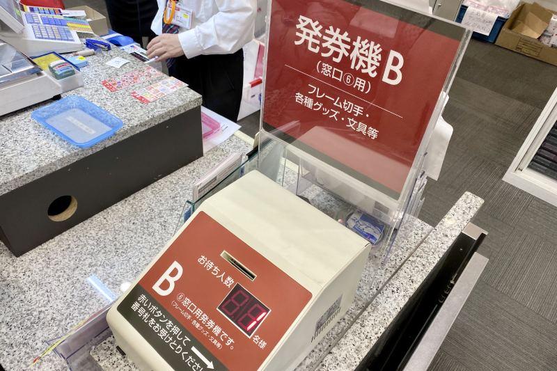 東京中央郵局號碼牌機器