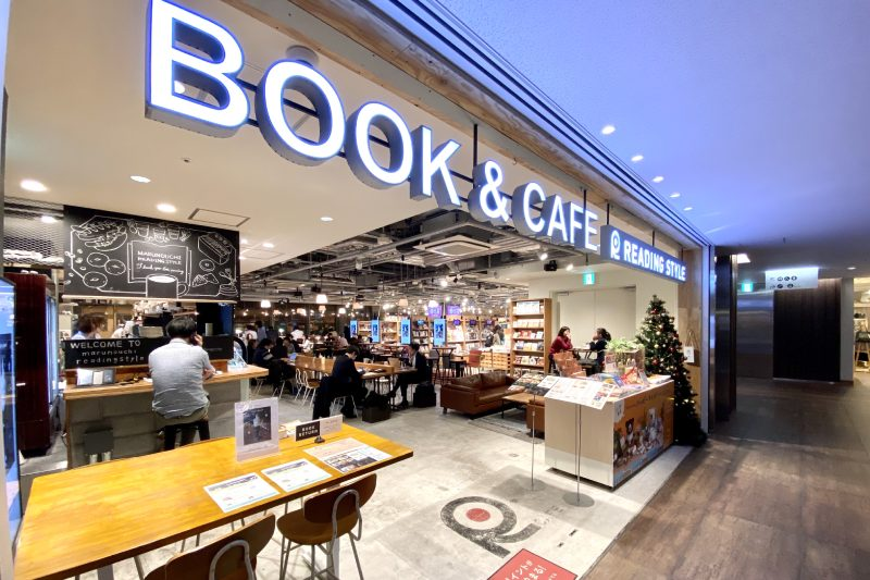 丸之內閱讀風格內的咖啡廳