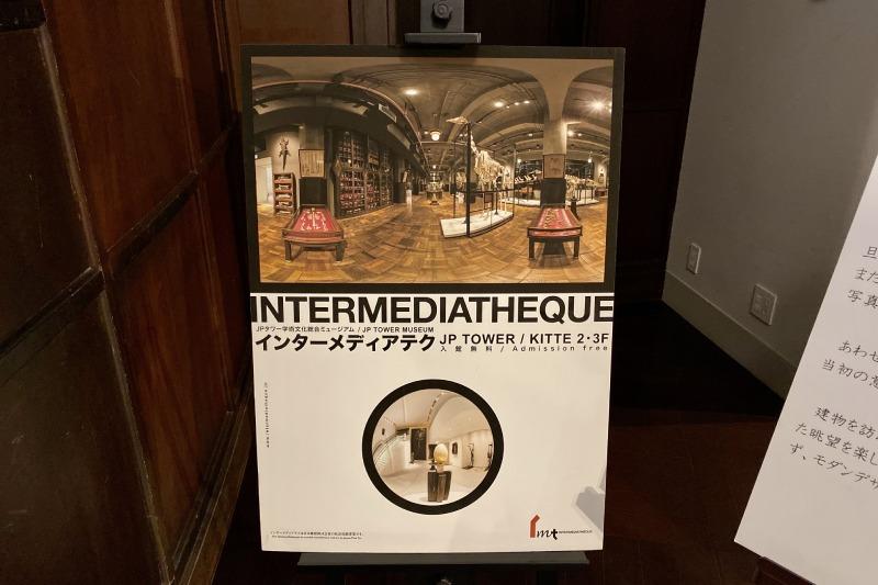 INTERMEDIATHEQUE博物館的海報