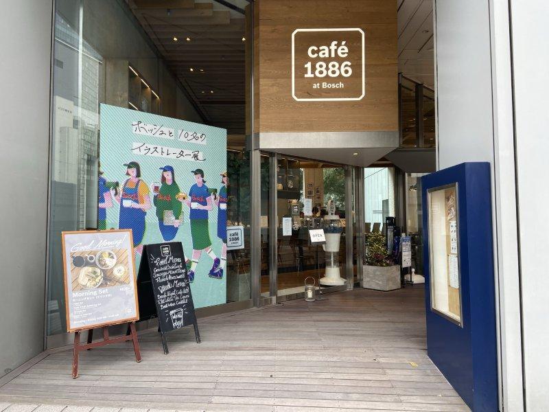 CAFE 1886@Bosch門口