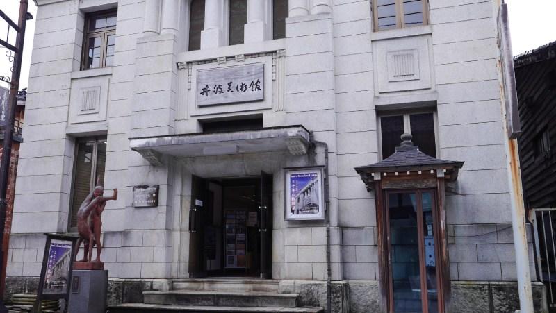 八日町街道上的井波美術館