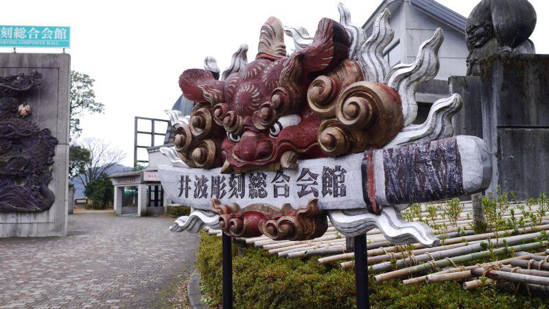 井波彫刻綜合會館