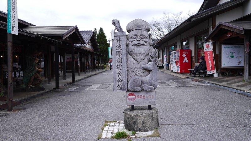 井波彫刻綜合會館的雕像