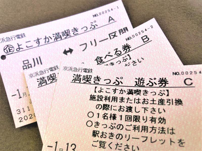 橫須賀超值套票
