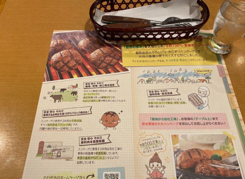 靜岡炭烤漢堡排的菜單