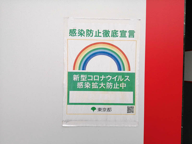 徹底防疫宣言貼紙