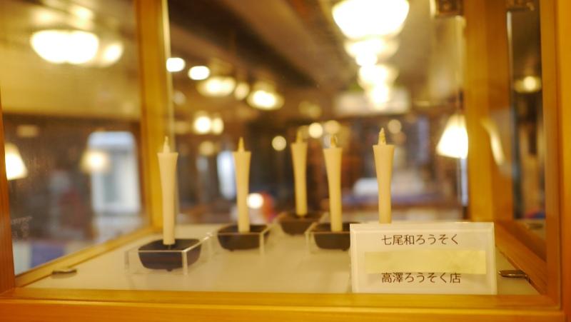 里山號的七尾和蠟燭