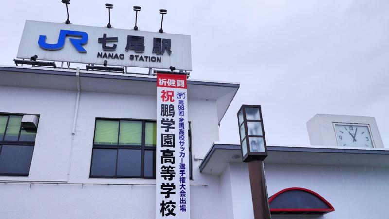 JR七尾站