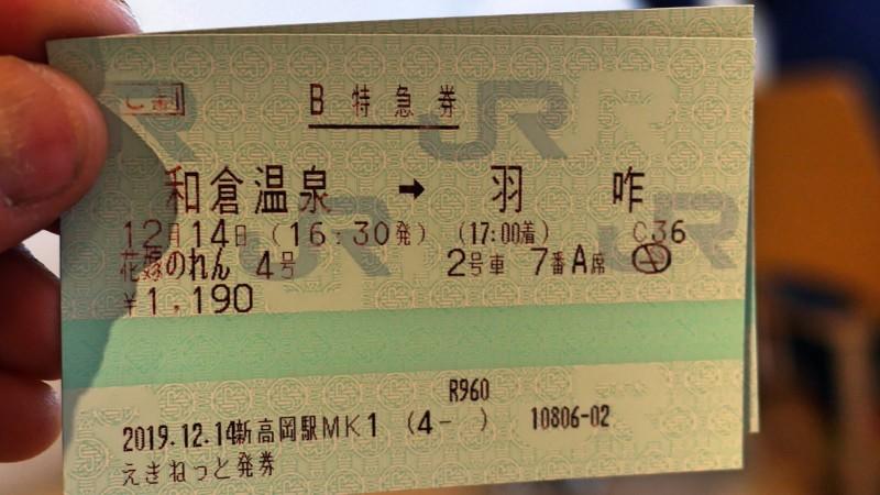 花嫁暖簾號的指定席券