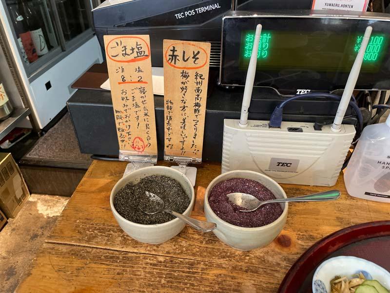 黑芝麻鹽和紅紫蘇