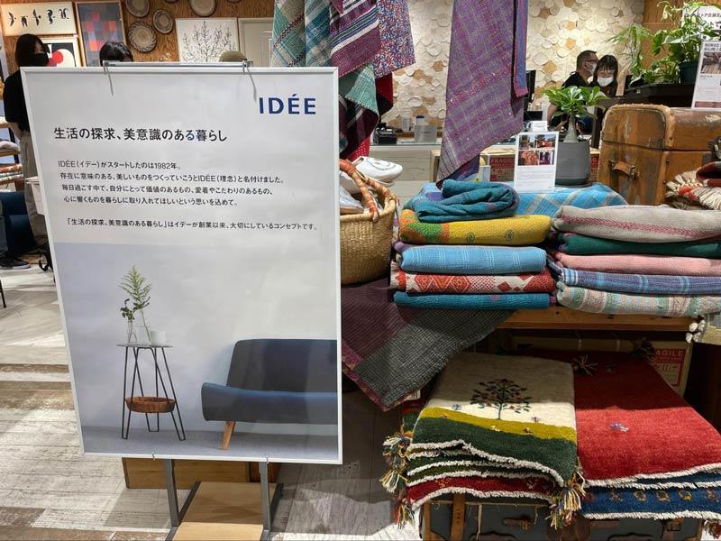 「IDÉE」品牌賣場