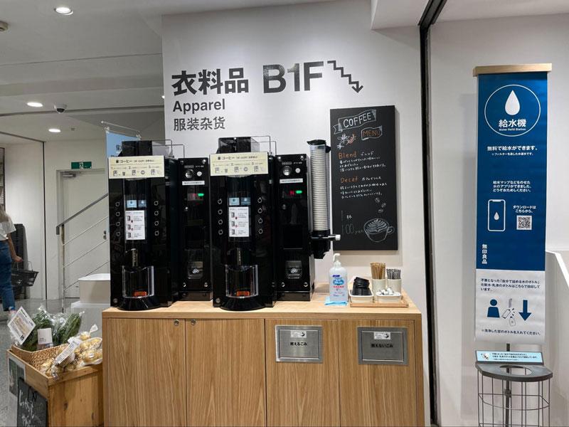 「無印良品 新宿」1樓自助式咖啡機